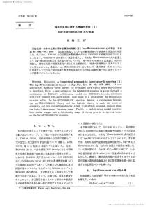 a theoretical approach t..