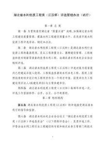 湖北省优质水利工程(江汉杯)评选办法(草案)