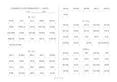 长春版教材小学语文四年级期末单项复习(词语部分)