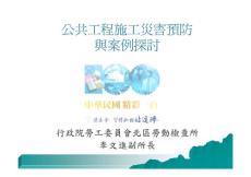 公共工程施工災害預防與案例探討-台北市土木技師公會