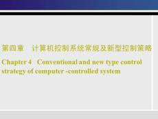 火电厂计算机控制幻灯片(第四章 计算机控制系统常规及新型控制策略)