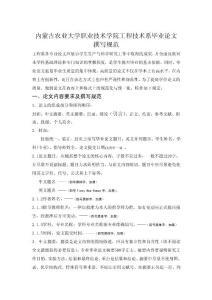 内蒙古农业大学职业技术学院工程技术系毕业论文撰写规范