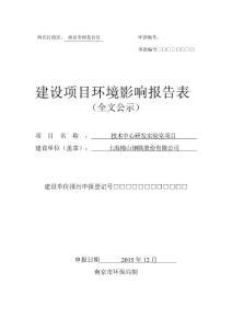 环境影响评价报告公示:《上海梅山钢铁股份技术中心研发实验室项目》环境影响报告表全本公示.pdf环评报告