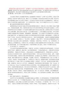 """2016新版""""青果杯""""高中语文参评论文 浅谈古典诗词教学"""