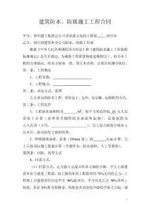 建筑防水防腐工程合同改