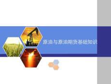 原油与原油期货基础知识