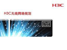 HC无线网络规划(渠道版)