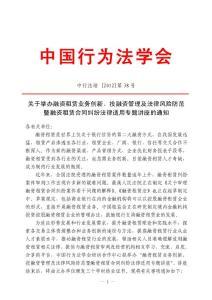 融资租赁业务创新、投融资管理及法律风险防范(上海)