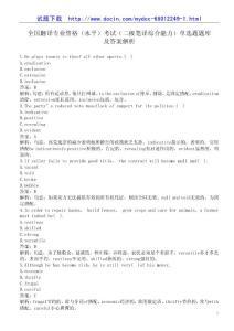 全国翻译专业资格(水平)考试(二级笔译综合能力)单选题题库及答案解析
