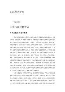 建筑艺术辞典中国古代建筑艺术-奎屯教育教研管理平台