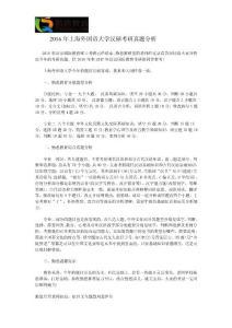 2016年上海外国语大学汉硕考研真题分析