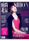 [整刊]《时尚北京》2016年1月