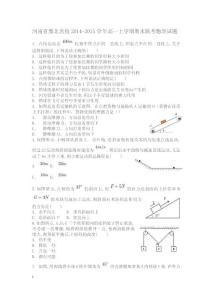 河南省豫北名校2014-2015学年高一上学期期末联考物理试题