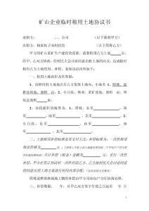 矿山企业临时租用土地协议书.