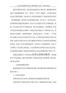 广州企业法律顾问服务内容