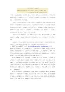 中国东方电气集团公司
