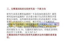 陈润生 生物信息学3