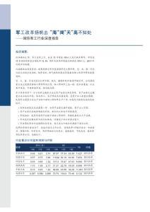 """军工改革扬帆去 """"海""""阔""""天""""高不知处——国防军工行业深度报告"""
