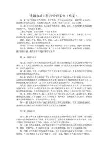 沈阳市城市供热管理条例