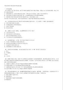 【最新】重庆市2016年普法考试题目答案