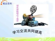 Multisim2001及其在电子设计中的应用 教学课件 蒋卓勤 第5-9章_ 第8章