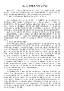 012-SMT论坛文章荟萃