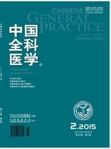[整刊]《中国全科医学》2015年2月25日