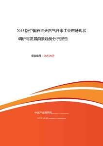 2015版中国石油天然气开采工业市场现状调研与发展前景趋势分析报告