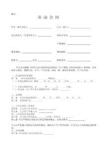 人力资源上海劳动合同范本