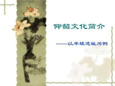 仰韶文化简介--以半坡遗址为例