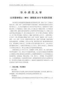 公共管理硕士(mpa)课程班2012年招生简章