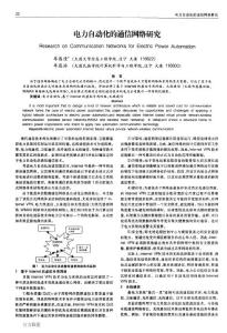 电力自动化的通信网络研究