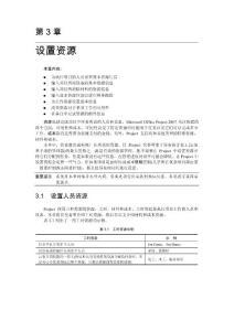 【最新精选】project 2016教程 3 设置资源