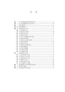中国最大的网站策划团队300份网站建设策划书实例
