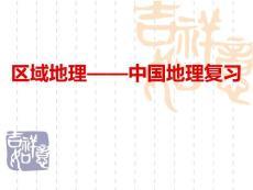中国地理第一讲中国的疆域和行政区