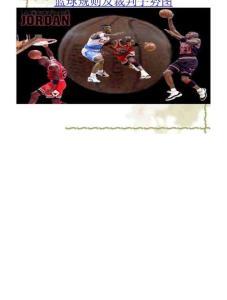 篮球规则及裁判手势