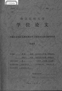 中国太仓地区及西欧弗拉芒人群高血压流行病学研究.pdf