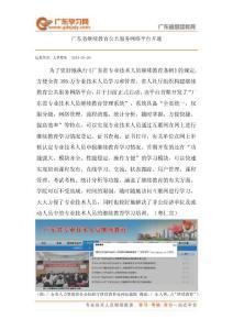 广东省专业技术人员继续教育管理系统