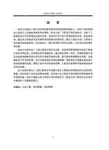 浙江嘉兴发电厂三期工程设计的项目化管理的分析