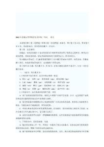 [教学设计]浙江2010年7月高等教育中外教育管理史自考试题
