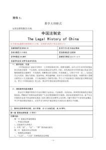 2014-2015学年广西民族大学法学院中国法制史教学大纲教学大纲(专科)