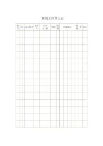 传阅文件登记表
