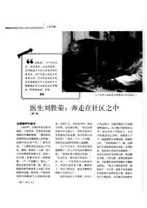 医生刘胜荣:奔走在社区之..