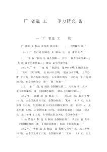 广东省造纸工业产业竞争力研究报告