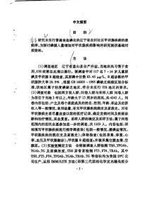 辽宁省未实行普遍食盐碘化的农村社区甲状腺疾病的流行病学调查