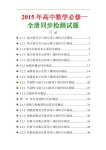 2015年新人教版高中数学必修1全册同步检测试题全集【含解析答案】
