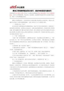 黑龙江教师招聘-黑龙江特岗教师面试高分技巧:面试中的语言沟通技巧