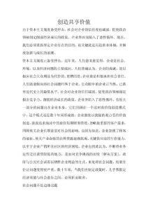 创造共享价值中文简体版