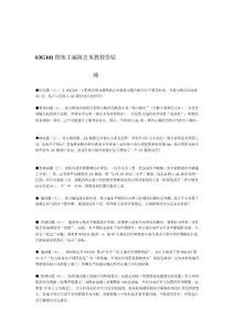 [汇编]03G101图集主编     陈青来教授答疑