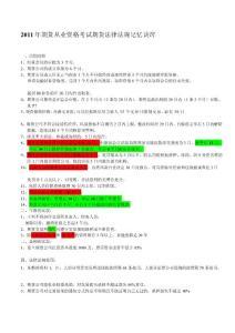 2011年期���I�Y格考�期��法律法�����E�[[管理�Y料]